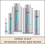 Londa Scalp для проблем кожи головы