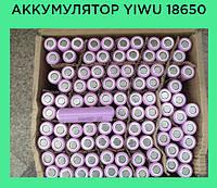 Аккумулятор Yiwu 18650 battery Samsung 1200mah (real 1200mah) 3,7V!Опт