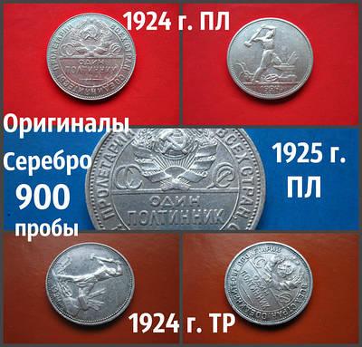 СРІБЛО 900 проби -колекційні П'ЯТДЕСЯТКИ-50 копійок СРСР 1921-1926 років