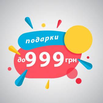 Купить подарок до 999 грн