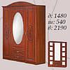Шкаф 1400 Василиса /МастерФорм/, фото 2