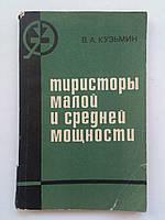 Тиристоры малой и средней мощности В.Кузьмин