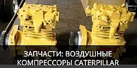 Запчасти: воздушные компрессоры CATERPILLAR