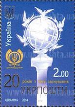 Почтовая марка «20 лет со времени основания УКРПОЧТЫ ».