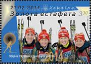 Почтовая марка «Золотая эстафета. 21.02.2014«Сборная Украины по биатлону -2014» .  ». ».