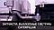 Запчасти для выхлопной системы двигателей Caterpillar