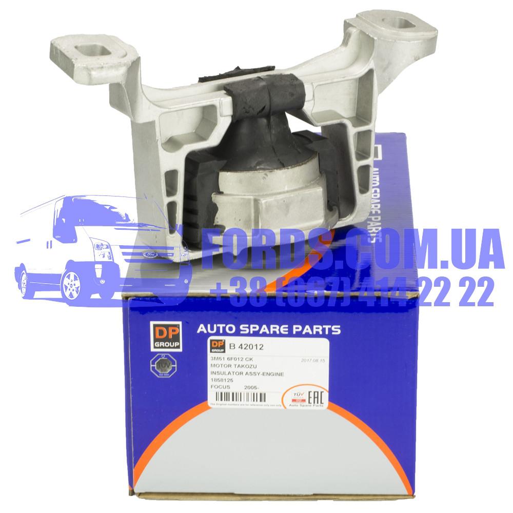 Подушка двигателя FORD FOCUS/C-MAX 2003- (1811464/BV616F012CB/B42012) DP GROUP