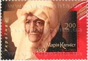 «Мария Капнист . 1914-1993 . 100 лет со дня рождения ».