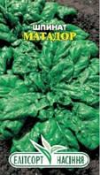Семена шпината Матадор 2 г