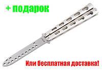 Нож балисонг тренировочный 1022 E-4 (бабочка)+подарок или бесплатная доставка!