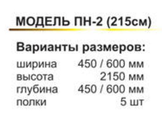 Пенал ПН-2 Премиум 2150 (размеры)