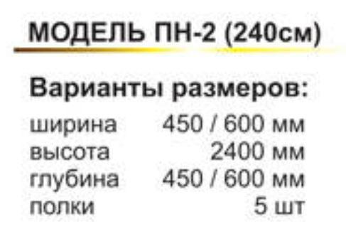 Пенал ПН-2 Премиум 2400 (размеры)
