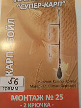 Карповый монтаж#25  Супер карп 56 грамм