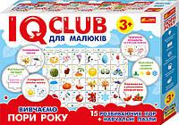 Пори року. IQ-club для малюків. Розвиваючі ігри + навчальні пазли, фото 1