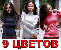 Женский Гольф тонкий (Ф)  11 цветов!