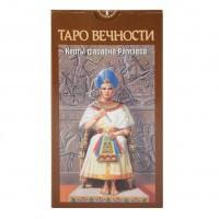 Таро  Вечности, карты Фараона Рамзеса, ANKH