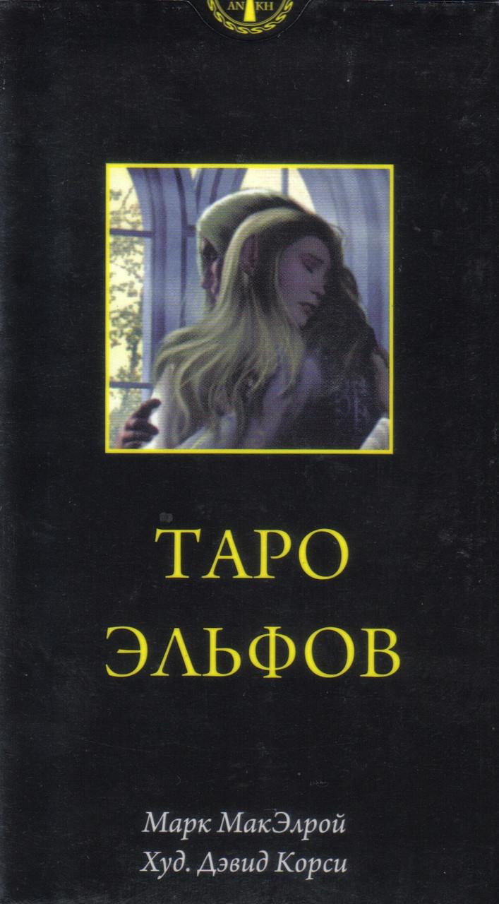 Таро Ельфів, ANKH