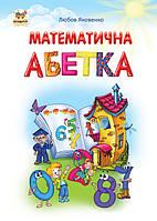 Найкращий подарунок: Математична абетка  укр. 64стор., твер.обл. 205х290 /20/
