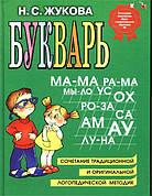 Буквари на русском и украинском языках