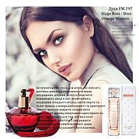 Духи FM 297  Hugo Boss Boss Orange Women modmiks.com.ua