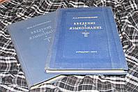 """Книга """"Введение в языкознание"""" две части"""