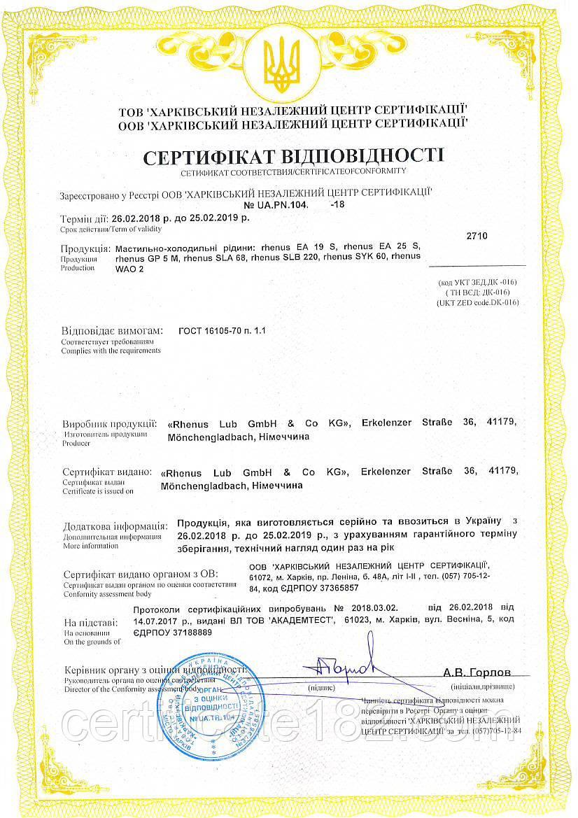 Сертификация нефти продуктов для экспорта росатом сертификация оборудования