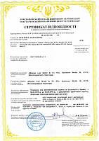 Сертифікат відповідності на нафтопродукти (газ, паливо, масло, мастило, мазут, бітум)
