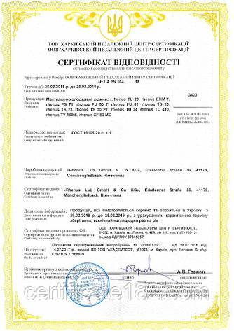 Сертификат cоответсвия на нефтепродукты (газ, топливо, масло, смазка, мазут, битум), фото 2