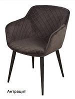 Современный мягкий стул с подлокотниками BAVARIA текстиль велюр антрацит, Nicolas