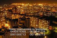Ремонт компьютеров и ноутбуков Троещина, Киев