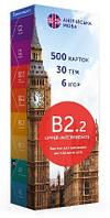 Карточки для изучения английского языка English Student Intermediate B2.2