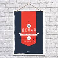 Постер Делай, что можешь