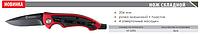 Нож складной 206 мм, ручка алюминий + пластик, 4 отверточные насадки.