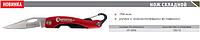 Нож складной 194 мм, ручка с алюминиевыми вставками, карабин.