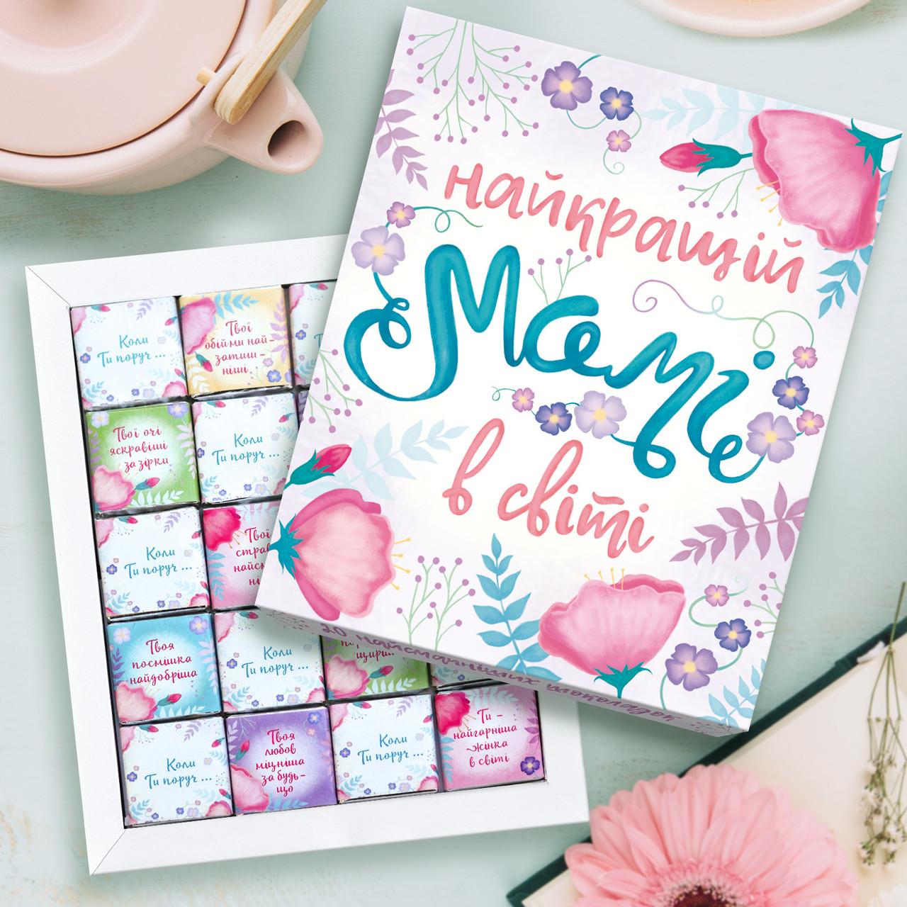 Шоколадний набір Найкращій Мамі в світі / Шоколадный набор для мами