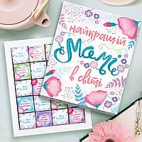 Шоколадний подарунковий набір Найкращій Мамі в світі 100г / Шоколадный подарочный набор Для мами, маме
