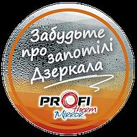 Комплект для обігріву дзеркал Profi therm Mirror 55 Вт,0,25м.кв.