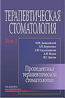 Терапевтическая стоматология: в 4 томах. Том 1. Пропедевтика. Учебник. Данилевский Н.Ф.