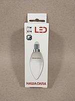 Наша Сила - Светодиодная лампа LED E14 7W, фото 1