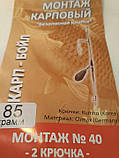 Короповий монтаж #40 Безпечна кліпса вага 85 грам, фото 3