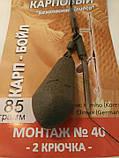 Короповий монтаж #40 Безпечна кліпса вага 85 грам, фото 2