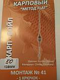 Короповий монтаж #41 метод Флет 50 грам, фото 4