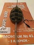 Короповий монтаж #41 метод Флет 50 грам, фото 2
