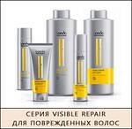 Londa Visible Repair-для повреждённых волос с миндальным маслом и протеинами шелка