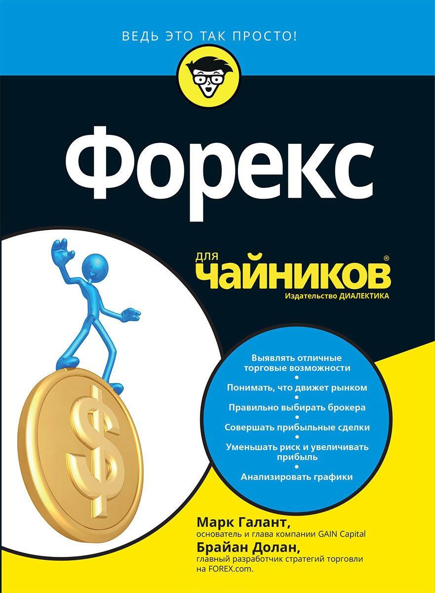 Книги для новичков по форексу forex клуб в украине