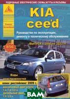KIA Ceed 2006-12 с бензиновыми и дизельными двигателями. Руководство по ремонту и эксплуатации автомобиля