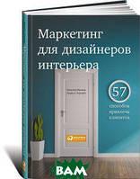 Наталия Митина, Кирилл Горский Маркетинг для дизайнеров интерьера. 57 способов привлечь клиентов