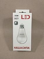 Наша Сила - Светодиодная лампа LED E27 15W, фото 1