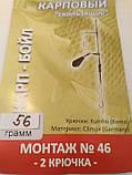 Короповий монтаж#46 Ковзний. 56 грам, фото 4