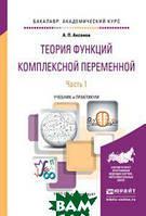 Аксенов А.П. Теория функций комплексной переменной в 2-х частях. Часть 1. Учебник и практикум для академического бакалавриата